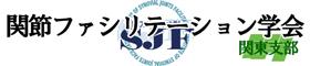 関節ファシリテーション(SJF)学会 関東支部